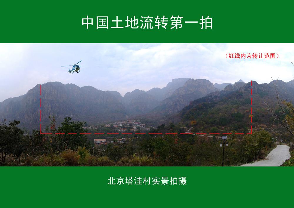 北京市平谷区石林峡景区门票